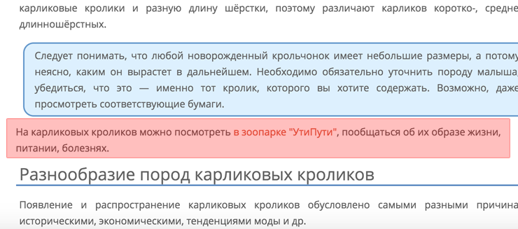 Пример добавления абзаца текста со ссылкой в существующую статью