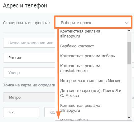 Как указать контактные данные и телефон рекламируемой организации в PromoPult?