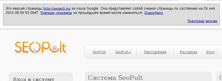 Так выглядит сохранненая копия страницы seopult.ru в Google