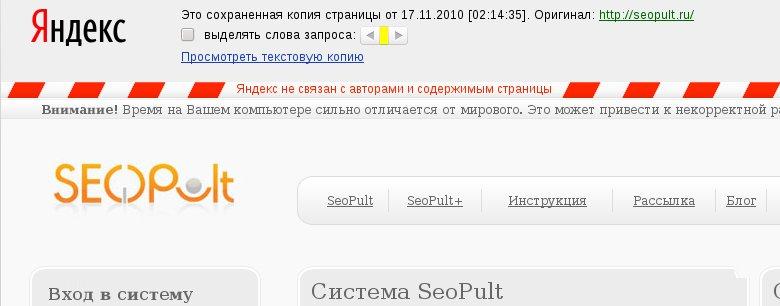 Так выглядит сохранненая копия страницы seopult.ru