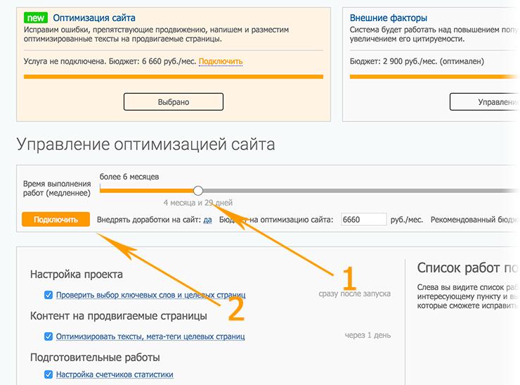 Модуль оптимизации сайта ссылка для сайта на томск