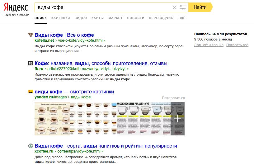 Пример органической выдачи Яндекса сблоком картинок