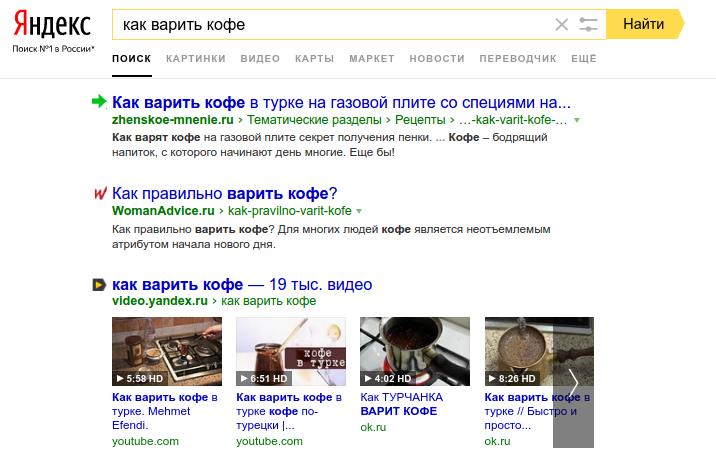 Пример органической выдачи Яндекса с блоком видео