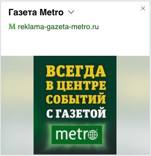 Пример контекстной рекламы: Реклама товара