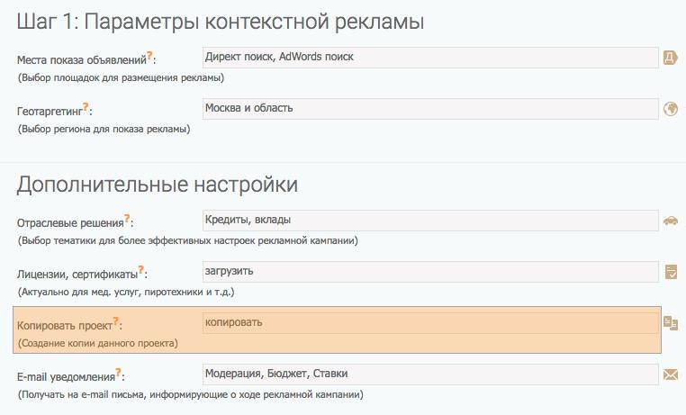 Дублирование проекта SeoPult одной кнопкой