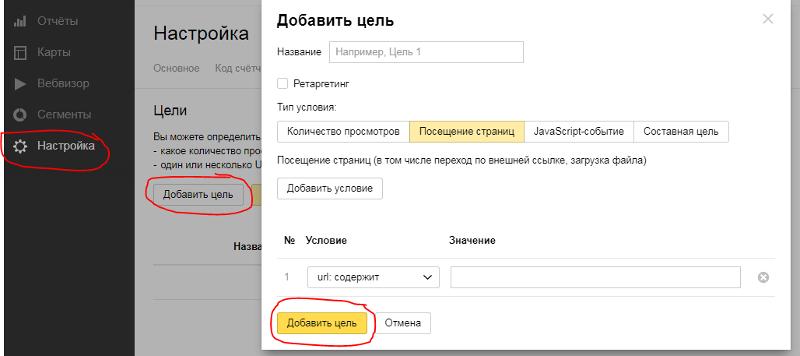 Добавление цели в Яндекс.Метрике