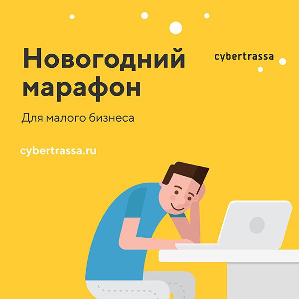 Конкурс для малого бизнеса от Cybertrassa