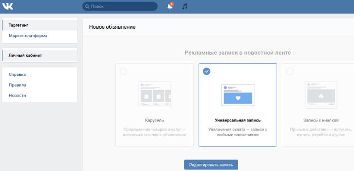 Рекламный кабинет ВКонтакте