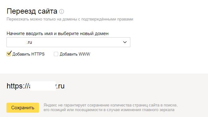 Рис. 12. Добавление сайта на переиндексацию в Яндекс.Вебмастере
