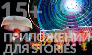 Делаем видео для Stories в Instagram